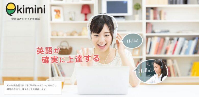 【格安】安いけど本当に質が高いオンライン英会話10選【料金相場も解説】