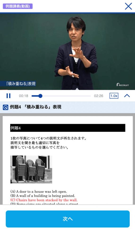 英語勉強アプリ スタディサプリ