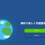 【使ってみた】Duolingoの使い方や効果を解説【評判・口コミあり】