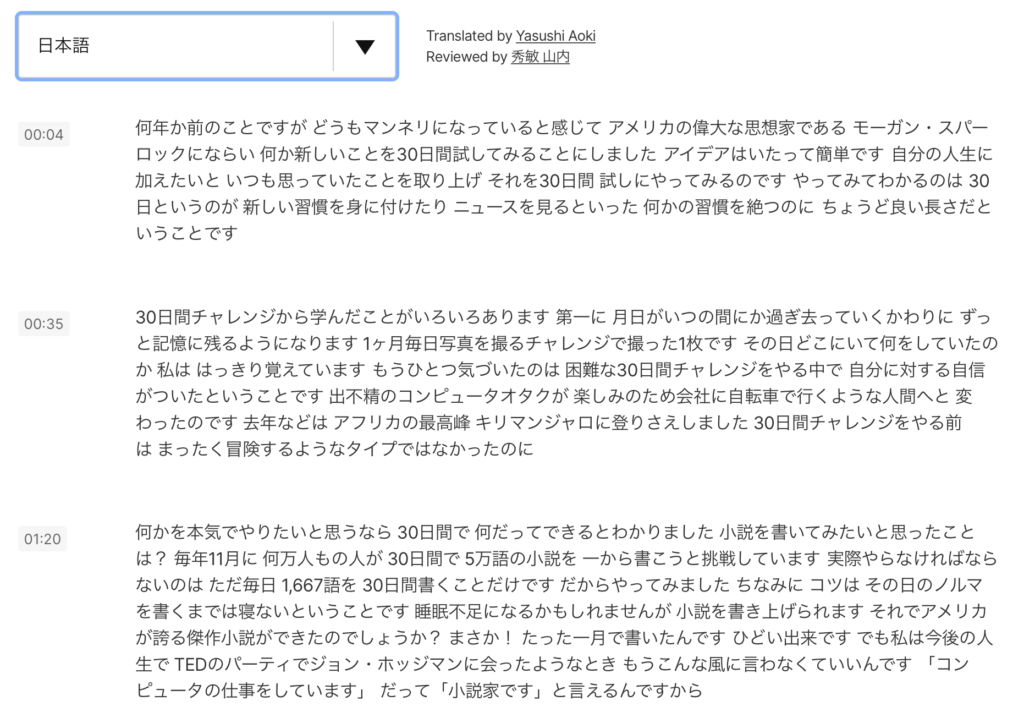 TED 日本語スクリプト