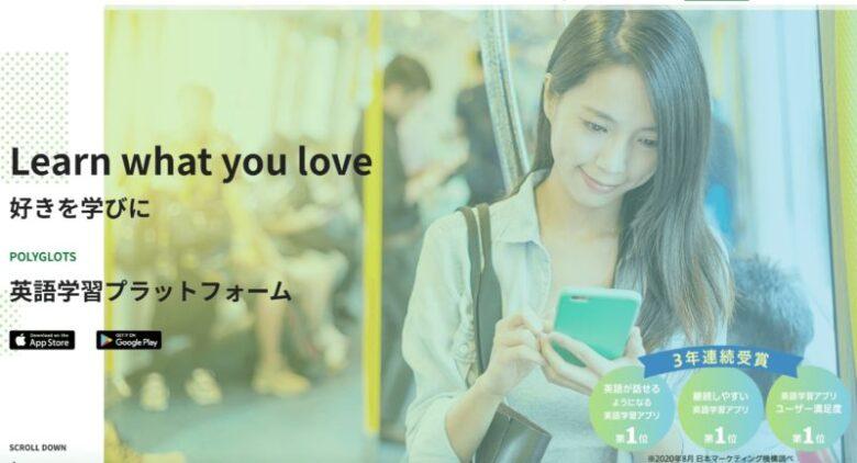 総合学習におすすめの英語勉強アプリ