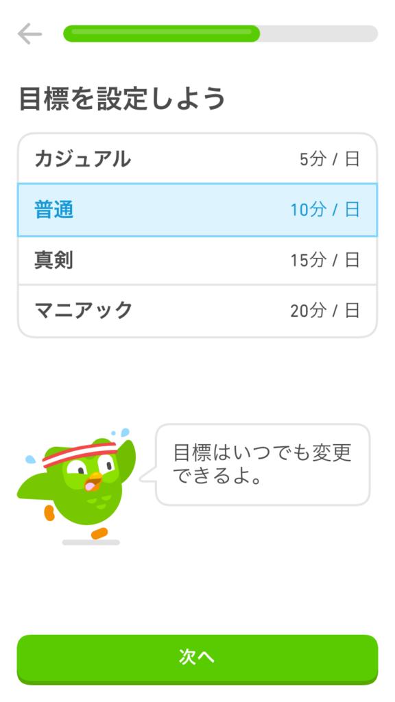 Duolingo(デュオリンゴ)の使い方・進め方