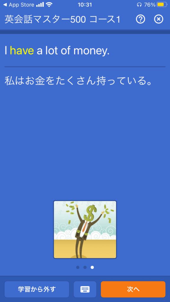 iKnow! レッスン