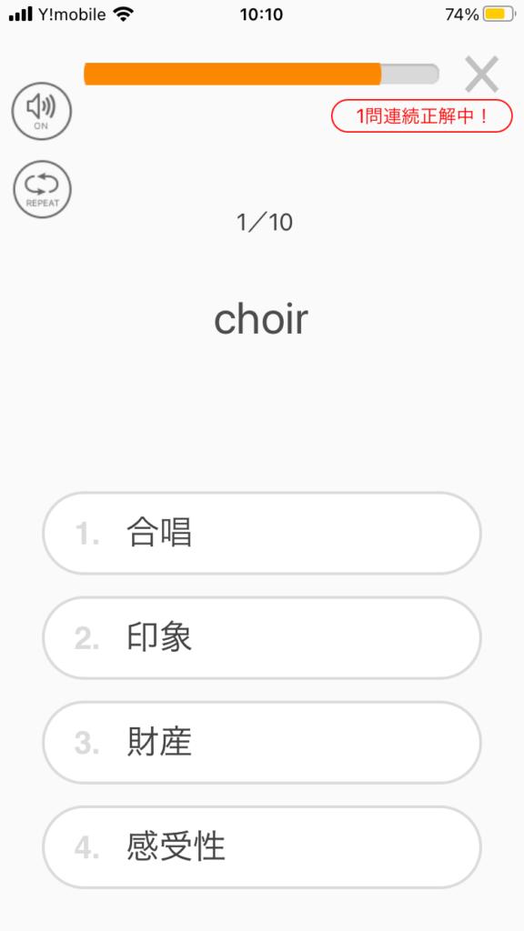 英単語アプリmikan