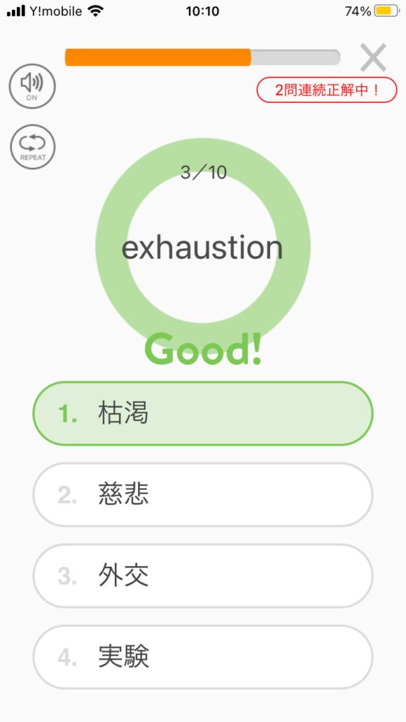 mikanの使い方・効果的な勉強法