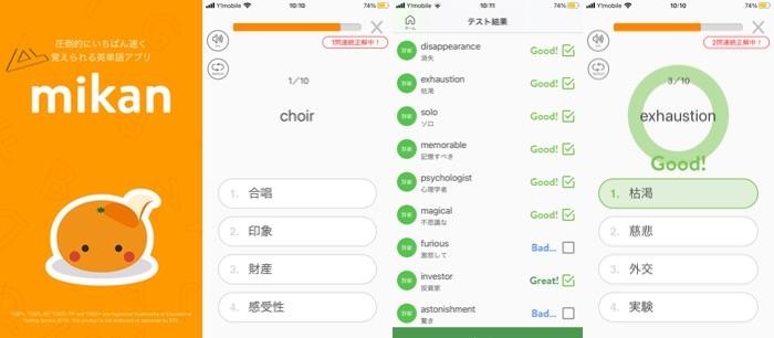 英語アプリ mikan