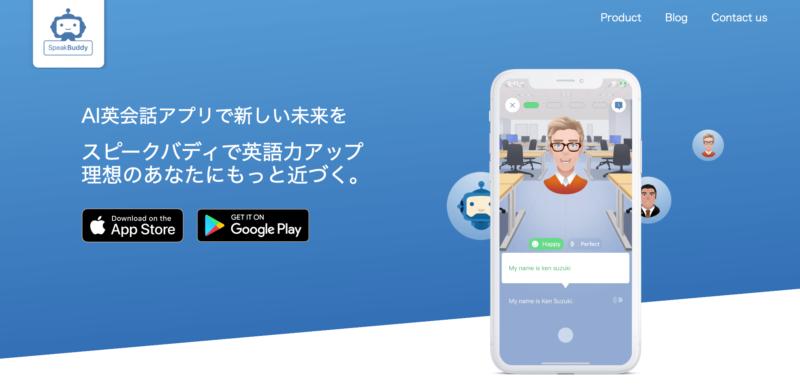 英語アプリ おすすめ