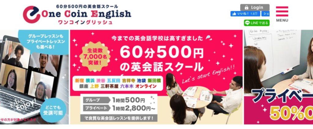安くて質も本当に良い英会話教室・スクール5選【料金相場も解説】
