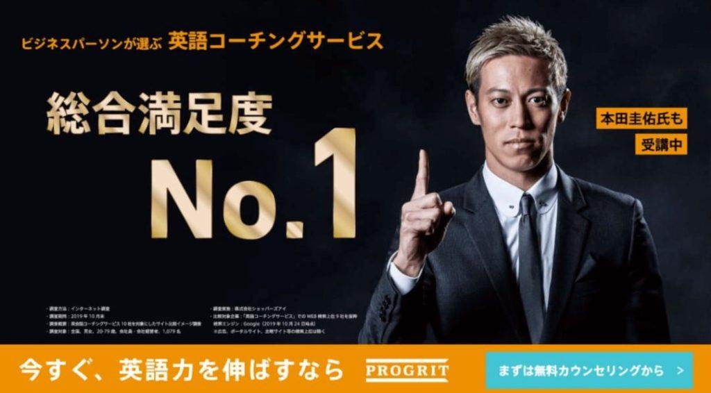 英会話スクール・教室おすすめ10選【人気ランキング】