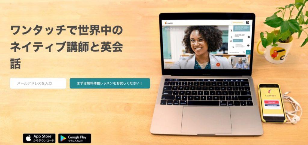ネイティブと話せるオンライン英会話5選