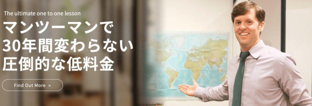 大学生にぴったりな英会話教室・スクール5選