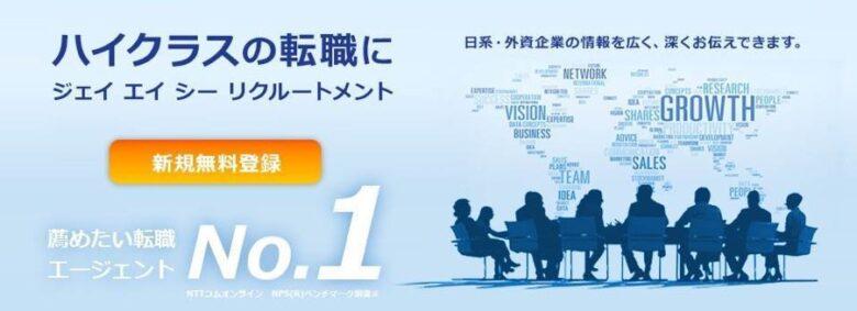 外資系・グローバル企業に強い転職エージェント7選
