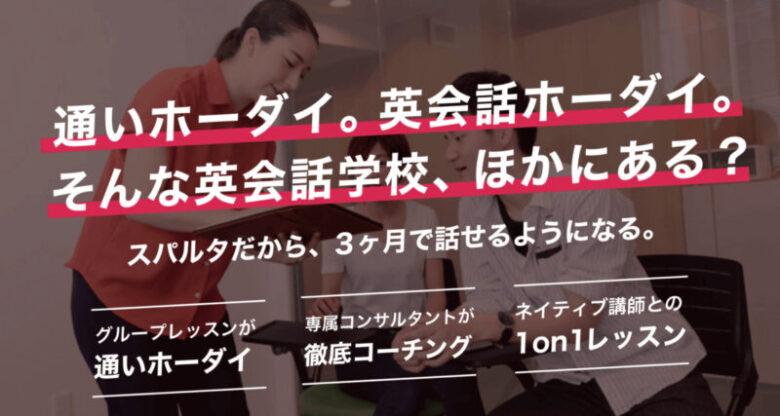 名古屋の英語コーチング