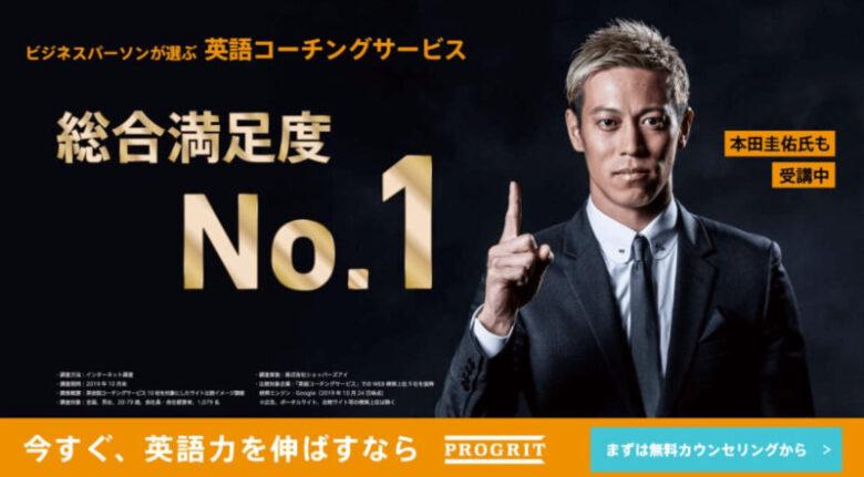大阪で受講できる英語コーチングスクール4選