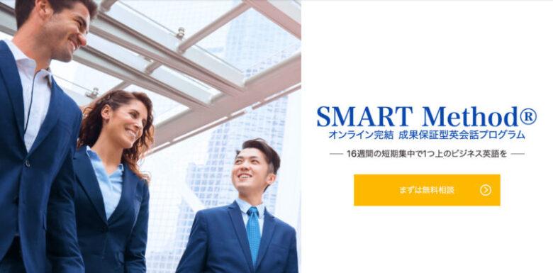 ビジネス英語に強い英会話教室・スクール6選