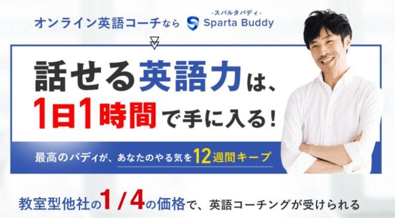 福岡の英語コーチングスクール厳選6選
