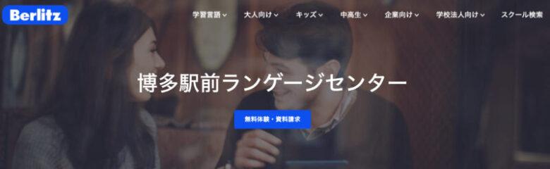 福岡の英語コーチングスクール厳選5選