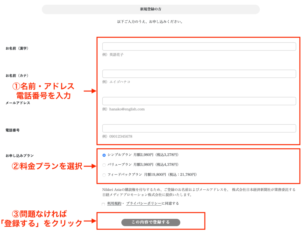 ENGLISH COMPANY MOBILEの登録方法