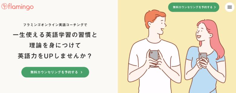 安いけど本当に質が高い英語コーチング6選【料金相場も解説】