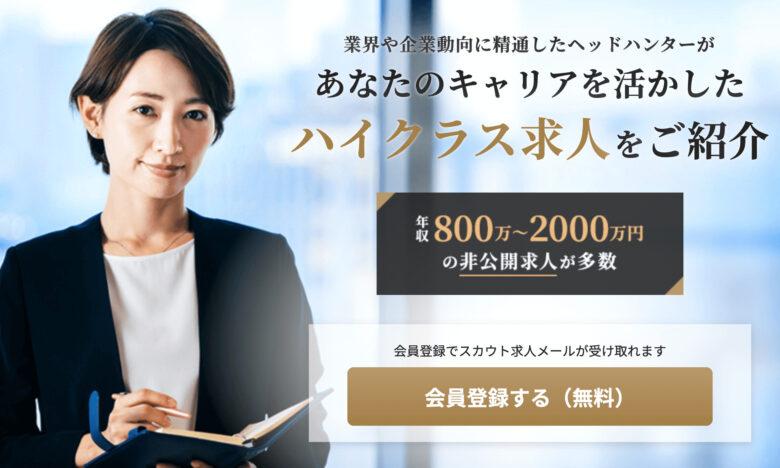 外資系・グローバルに強い転職エージェント7選【転職の専門家が解説】