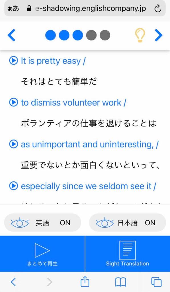 【体験レビュー】ENGLISH COMPANY MOBILEを使ってみた!評判や特徴を解説